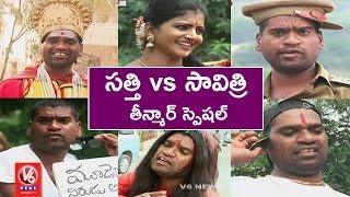 getlinkyoutube.com-Bithiri Sathi Vs Savitri   Funny Conversation On Old Memories   Teenmaar News   V6 News