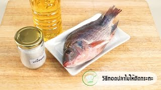 getlinkyoutube.com-วิธีทอดปลาไม่ให้ติดกระทะ (เคล็ดลับก้นครัว)