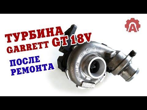 Турбины Garrett GT 18V для Мерседес Спринтера после ремонта