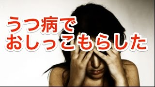 getlinkyoutube.com-うつ病の薬を止めたら副作用でおしっこもらした【修羅場】鬱病でおねしょ!旦那にバレないかヒヤヒヤ