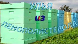 getlinkyoutube.com-пчеловодство улей из пенополистирола своими руками
