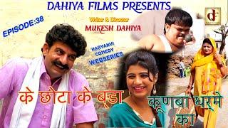 KUNBA DHARME KA ॰ Episode : 38 के छोटा के बडा ... ॰ Mukesh Dahiya ॰ Superhit Haryanvi Comedy