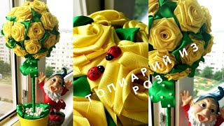 getlinkyoutube.com-Топиарий из красивых желтых роз - Летний, Яркий, Солнечный ٠•●CreativeClub●•٠