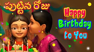 Happy Birthday Song in Telugu | Puttina Roju | Telugu Rhymes for Children | Infobells