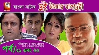 Dui Takar Bahaduri | Part 21 & 22 | Bangla Natok | Aa Kha Mo Hasan,Mosharaf Karim