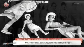 "getlinkyoutube.com-Η ""μίνι φούστα"" και η ιστορία της  - ""NaMaSte"" 30/11/15"
