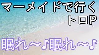 getlinkyoutube.com-【城ドラ】マーメイドで行くトロP!眠れぇぇぇぇぇええええええええ【城とドラゴン】