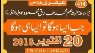 getlinkyoutube.com-20 October 2016 Jub Aisa Ho Ga To Aisa He Ho Ga Hakeem Tariq Dars