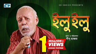 I L U I L U | ATM Samuzzaman | Chitrolekha Goho | Arfan Ahmed | Dipu Hazra  | Bangla Comedy Natok