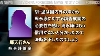 getlinkyoutube.com-江沢民派の権力剥奪 開始か