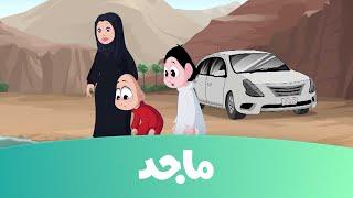 getlinkyoutube.com-كرتون كسلان- مخلوق الكهف ج1 - قناة ماجد Majid Kids TV