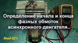 getlinkyoutube.com-Определение начала и конца фазных обмоток асинхронного двигателя