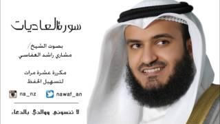 مشاري راشد العفاسي - سورة العاديات مكررة 10 مرات لتسهيل الحفظ