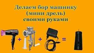 getlinkyoutube.com-Делаем бор машинку мини дрель своими руками в домашних условиях Mini Drill with his own hands at hom