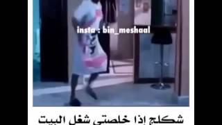 getlinkyoutube.com-شكل البنت اذا خلصت شغل بالبيت ههههههه