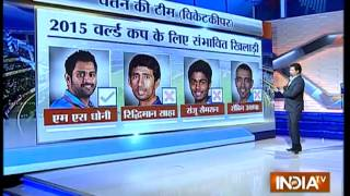 getlinkyoutube.com-ICC Cricket World Cup 2015: BCCI to Release Indian Squad Today - India TV