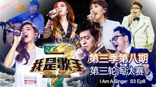 getlinkyoutube.com-《我是歌手 3》第三季第8期完整版 I Am A Singer 3 EP8 Full: 孙楠接棒主持秀方言-Sun Nan Show Off Dialect【湖南卫视官方版1080p】20150220