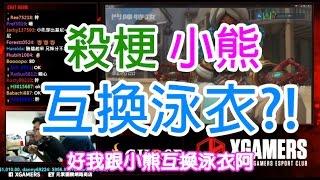 getlinkyoutube.com-【Xargon】殺梗去美國玩要跟小熊互換泳衣穿?!