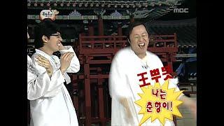getlinkyoutube.com-Infinite Challenge, Chunhyang #08, 춘향뎐 20090509