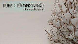 getlinkyoutube.com-ฝากความหวัง (Live worship cover in the park)
