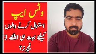 3 Hidden Secrets for Whatsapp Users Hindi/Urdu