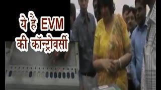 EVM के अलग-अलग बटन दबाने पर खिला कमल, EC ने  मांगी रिपोर्ट