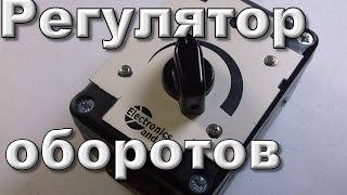 getlinkyoutube.com-Регулятор оборотов электродвигателя 220В