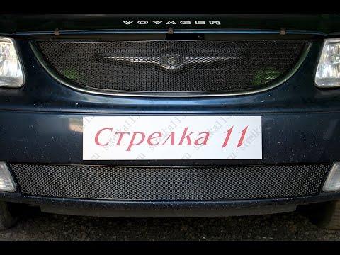 Защита радиатора PREMIUM CHRYSLER VOYAGER IV 2001-2004г.в. (Черный) - strelka11.ru