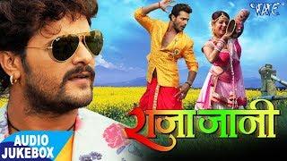 #Khesari Lal Yadav -  RAJA JANI - (AUDIO JUKEBOX) - Priti Biswas - Superhit Bhojpuri Movie Song 2018 width=