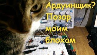 getlinkyoutube.com-Почему многие не любят Arduino