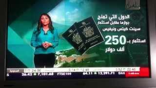 getlinkyoutube.com-كيف تحصل على جوازسفر أوروبي خلال 90 يوما فقط