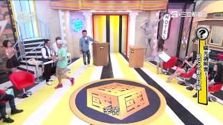 getlinkyoutube.com-國光幫幫忙20150525 chunk 5