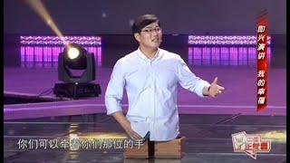 getlinkyoutube.com-20140301 中国正能量 陈州 用灵魂行走的歌手