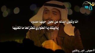 getlinkyoutube.com-شيلة | معوض خير ياقلبي , كلمات سداح العتيبي , اداء عبدالله الطواري