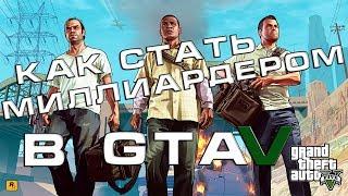 getlinkyoutube.com-Как стать МИЛЛИАРДЕРОМ в GTA 5 | ТУТОРИАЛ | БЕЗ ЧИТОВ И БАГОВ