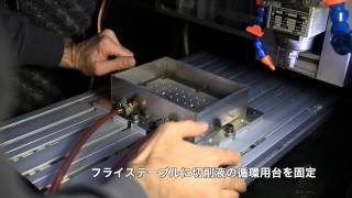 CNC milling machine Operating procedure CNC操作手順