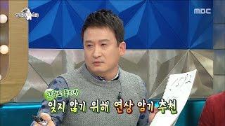 getlinkyoutube.com-[RADIO STAR] 라디오스타 - Memorizing telling its own special method is Kyung-seok. 20170222