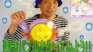 getlinkyoutube.com-Bubble balloons  バブル風船の作り方 【かねさんのバルーンアート】