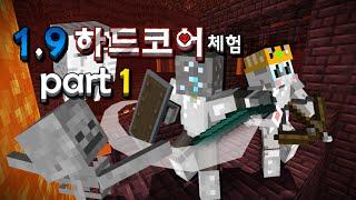 getlinkyoutube.com-마인크래프트 희바위골렘 [1.9 하드코어 체험기] 1화 Minecraft - 1.9 HardCore Snapshot