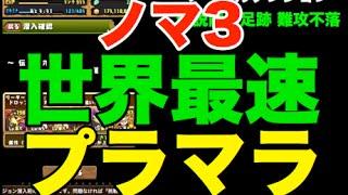 getlinkyoutube.com-解説付き【パズドラ】ノマ3伝説龍最速周回【プラマラ】