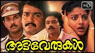 getlinkyoutube.com-Adiverukal : Malayalam Feature Film  : Mohanlal : Karthika : Mukesh