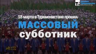 Всенародный субботник в Туркменистане