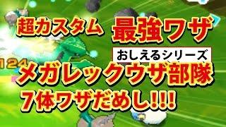 getlinkyoutube.com-【みんなのポケモンスクランブル】3DS 最強技 メガレックウザ部隊