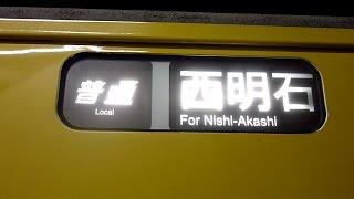 【方向幕回し】岡山電車区117系電車(レア幕付き!)