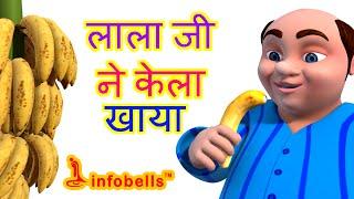 getlinkyoutube.com-लाला जी ने केला खाया Hindi Rhymes for Children