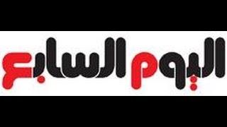 getlinkyoutube.com-Youm7 Youm 7 اليوم السابع .. اخر اخبار اليوم السابع اخر خبر من اليوم السابع على الموجز Almugaz