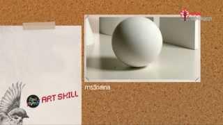 สอนศาสตร์ Art Skill : วาดเส้น 03 การวาดหุ่นนิ่งรูปทรงเรขาคณิต