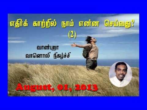 Vanpura - Aug 01, 2013