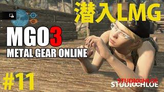 getlinkyoutube.com-【MGO3】大型アップデートまで余生を楽しむ【メタルギアオンライン】#11 潜入 バウンティハンター