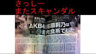 getlinkyoutube.com-【やっぱり…】指原莉乃またスキャンダル撮られた! やっぱり肉食系かよ!